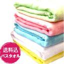 ■バスタオル■やわらかバスタオル 優しいパステルカラー5色 シャーリングバスタオル