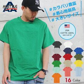 AAA AL STYLE 無地 半袖Tシャツ アルスタイル メンズ レディース HIP HOP アメカジ B系 ローライダー ストリート USサイズ 大きいサイズ