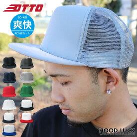 otto メッシュキャップ オットー メッシュキャップ スナップバック 無地 OTTO-H1037 フラットバイザー HIGHCROWN ダンス 衣装 帽子