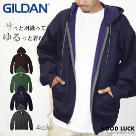 パーカー 無地 GILDAN ギルダン ジップアップ スウェット オーバーサイズ 大きいサイズ 大きめ メンズ レディース ヴィンテージ クラシック カラー 18700 ライトアウター トップス UVカット 羽織 フード付き 裏起毛 ゆったり フード