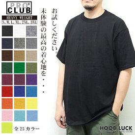 プロクラブ Tシャツ PRO CLUB 半袖Tシャツ ヘビーウェイト 無地 B系 ストリート 厚手シャツ シャツ メンズ レディース 半袖 シャツ 厚手 2XL 大きいサイズ 大きい ヘビーウエイト