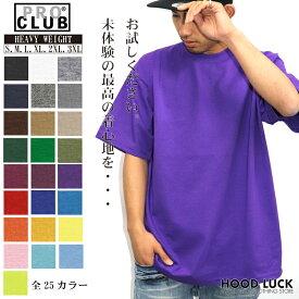 プロクラブ Tシャツ PRO CLUB 半袖Tシャツ ヘビーウェイト 無地 B系 ストリート パステル 淡い色 USサイズ メンズ レディース シャツ Tシャツ 厚手 厚手のTシャツ 文化祭 プレゼント クラスTシャツ