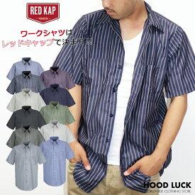 ワークシャツ レッドキャップ REDKAP ボタンシャツ 半袖 ストライプ 4.25 作業着 メンズ レディース ポケットシャツ ボタン チーム 会社 団体 刺繍 ボディ 0020