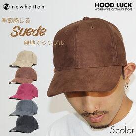 ニューハッタン 帽子 無地 ローキャップ baseball cap スウェード 帽子 6パネル レディース メンズ フリーサイズ 秋 冬 ブランド スエード ベージュ 黒 大きいサイズ 散歩