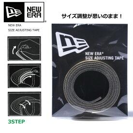 ニューエラ NEW ERA サイズ調整 テープ ニューエラー 帽子 小物 キッズ メンズ レディース アクセサリー 雑貨