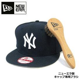 ニューエラ NEW ERA ブラシ ニューエラ キャップケア CAP BRUSH 小物 メンテナンス用品