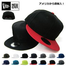 タイムセール 最安 ニューエラ キャップ スナップバック 無地 NEW ERA SNAPBACK CAP 9FIFTY ニューエラー ダンス 衣装 帽子 親子 ペアルック 男女兼用 プレゼント