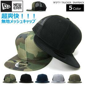 ニューエラ 無地 メッシュキャップ 9FIFTY フリーサイズ メンズ レディース スナップバック NEW ERA 950 野球帽 帽子 トラッカー NEWERA OG FIT TRUCKER CAP NE403 メッシュ メッシュ素材 ムジ 無地 シンプル