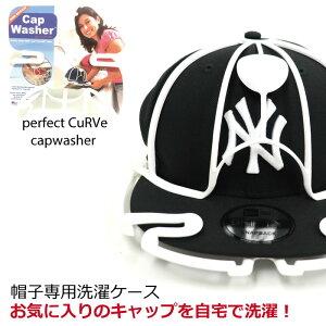 ニューエラ キャップ 洗濯 クリーニング PERFECTCURVE CAP WASHER キャップウォッシャー 洗濯ネット 帽子洗濯 ニューエラ キャップケア ニューエラー 父の日