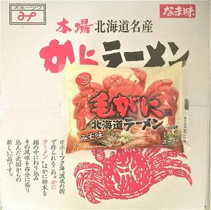 ラーメン 乾麺 北海道 毛ガニ ラーメン みそ味 20個 セット 袋麺 ラーメン スープ 付 つらら 味噌 ラーメン 送料無料 乾麺 ラーメン つらら マツコ みなみかわ製麺