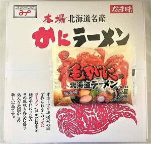 ラーメン 送料無料 北海道 毛ガニ ラーメン しょうゆ味 20個 セット 袋麺 ラーメン スープ 付 つらら 醤油 ラーメン 送料無料 乾麺 ラーメン つらら マツコ みなみかわ製麺