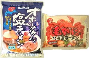 北海道 ラーメン オホーツクの塩ラーメン 毛ガニラーメン しょうゆ味 各1食 ラーメン セット つらら 送料無料
