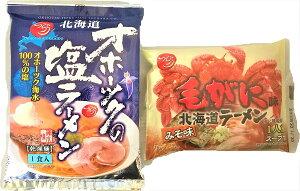 ラーメン インスタント 北海道 オホーツクの塩ラーメン 毛ガニラーメン 味噌味 各1食 ラーメン セット つらら 送料無料