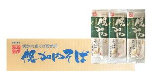 送料無料 幌加内蕎麦 乾麺 北海道 幌加内 そば 250 g×20袋セット 送料無料 ほろかない そば 1ケース (1箱) 蕎麦 そば 乾麺 藤原製麺