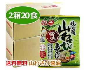 山わさび ラーメン 送料無料 インスタントラーメン 北海道 やまわさび ラーメン 醤油 10袋入り 2ケース(1箱)