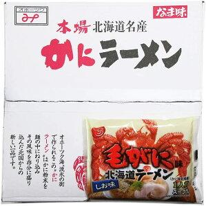 ラーメン 送料無料 北海道 毛ガニ ラーメン 塩味 20個 セット 袋麺 ラーメン スープ 付 つらら しお ラーメン 送料無料 乾麺 ラーメン つらら マツコ みなみかわ製麺