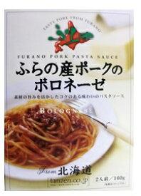 コロナ 在庫処分 食品 パスタソース ボロネーゼ パスタ 北海道 ふらの産 ポークのボロネーゼ 160g 富良野産 ポーク 送料無料