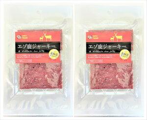 送料無料 珍味 おつまみ エゾ鹿ジャーキー 2袋 国産 つまみ ジビエ ジビエ肉 エゾ鹿 珍味 お取り寄せ 通販