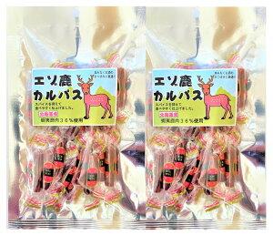 珍味 おつまみ 送料無料 鹿肉 エゾ鹿 カルパス70g 2袋 ポイント消化 送料無料 ジビエ肉 ジビエ エゾシカ シカ肉 エゾ鹿 食品 お取り寄せ 食材 通販 取り寄せ