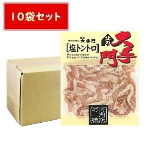 送料無料 トントロ 焼肉 北の大手門 塩 豚トロ 180g × 10袋 焼き肉 お徳用 とんとろ 北海道 やきにく 豚 お取り寄せ ギフト