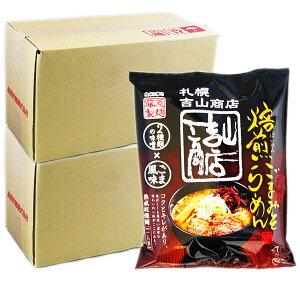 送料無料 札幌 ラーメン 吉山 商店 ラーメン 乾麺 みそラーメン 20個 (2箱)セット サッポロ ラーメン よしやましょうてん 味噌 インスタントラーメン 藤原製麺