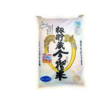 白米 令和元年度産 ほしのゆめ米 北海道米 当麻産 籾貯蔵 今摺米 ほしのゆめ 米 5kg 送料無料