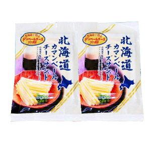 送料無料 珍味 チーズ おつまみ カマンベールチーズサンド 北海道十勝産のチーズ を使用 送料無料