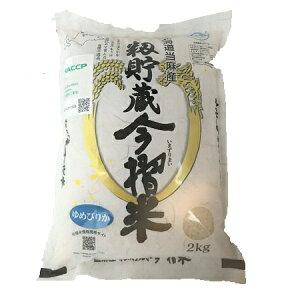 ゆめぴりか 2kg 北海道米 ゆめぴりか 2年産 お米 特A米 今摺米 お試し 送料無料