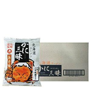送料無料 北海道 ラーメン カニ風味 味噌 ラーメン かに三昧 みそ 1箱(10食入) 価格 2980円 北海道 藤原製麺 製造 かに ラーメン
