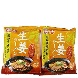 送料無料 藤原製麺 ラーメン 生姜 ラーメン 醤油味 乾麺 1袋×2個 生姜ラーメン/しょうがラーメン