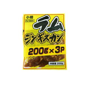 ジンギスカン ラム 価格 1080円 「ラム ジンギスカン」 200 g×3パックセット
