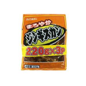 ジンギスカン ラム肉 価格 1080円 「ラム肉 ジンギスカン」 220 g×3パックセット