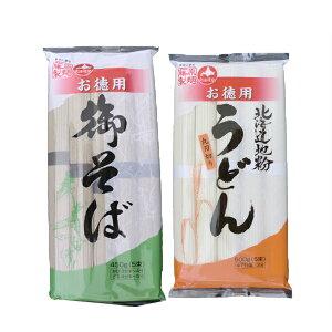 乾麺 送料無料 お徳用 乾麺 藤原製麺 製造 うどん 500 g(5束入)・御 そば 450 g(5束入) 各1袋 うどん 蕎麦
