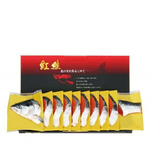 送料無料 鮭 切身 紅鮭 姿 切り身 2kg べにしゃけ 切身 「熟成紅鮭姿切身」 鮭 化粧箱入
