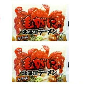 送料無料 北海道 ラーメン 乾麺 毛がに 味 味噌ラーメン 1食×2袋セット (かに味乾燥麺) 北海道 ラーメン 送料無料