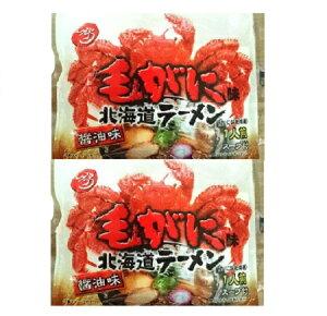 送料無料 北海道 ラーメン 乾麺 毛がに 味 醤油ラーメン 1食×2袋セット (かに味乾燥麺) 価格 900円 北海道 ラーメン しょうゆ 送料無料