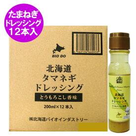 送料無料 北海道 タマネギ ドレッシング とうもろこし ドレッシング 価格 9776円 とうもろこし 香味 200 ml×12本(1ケース) 1箱 コーン ドレッシング