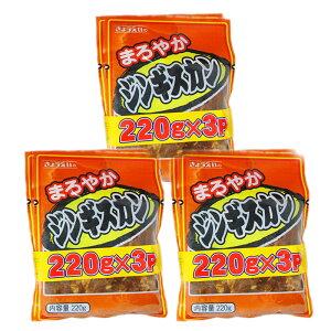 送料無料 ジンギスカン 北海道 ジンギスカン 「まろやかジンギスカン」 220 g×3パック×3 焼肉 お取り寄せ ギフト