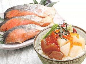 送料無料 鮭 「焼紅鮭・海鮮丼セット」 海鮮丼 ギフト ほたて たこ ホタテ ギフト 海鮮丼 ギフト 海産物 ギフト 海鮮 紅鮭 鮭