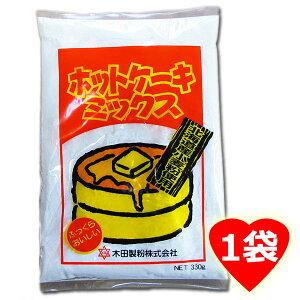 ホットケーキミックス 送料無料 北海道産 330g × 1袋 ホットケーキミックス粉 北海道 国産