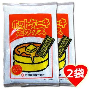 ホットケーキミックス 送料無料 北海道産 330g × 2袋 ホットケーキミックス粉 北海道 国産