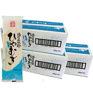 北海道 地粉 ひやむぎ 北海道産 冷麦 送料無料 乾麺 3箱 (200g×10束入) 北海道産小麦 ヒヤムギ 送料無料