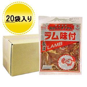 送料無料 焼肉 ジンギスカン 長沼 ジンギスカン 味付 ラム ジンギスカン 320g× 20袋 ラム 焼き肉 タレ漬 成吉思汗 お取り寄せ ギフト
