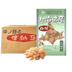 送料無料 豆菓子 甘納豆 北海道産 中ノ目 白花 あまなっとう150g 10個セット 白花豆 北見産 温根湯 甘なっとう