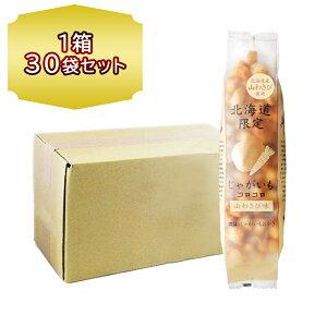送料無料 ホリ 北海道 じゃがいもコロコロ 山わさび味 170g 1箱 30袋入り やまわさび 北海道 HORI じゃがいも おかき お菓子 お土産 おつまみ 送料込み
