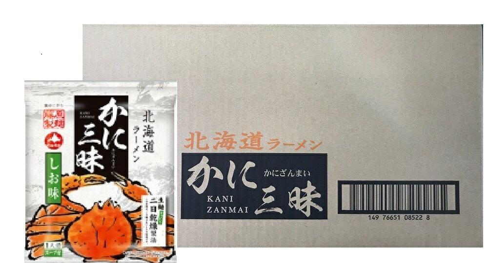 送料無料 北海道 ラーメン かに三昧 しお味 10食入り 1ケース(1箱) 価格 2980円 ラーメン 塩 送料無料 藤原製麺 インスタント