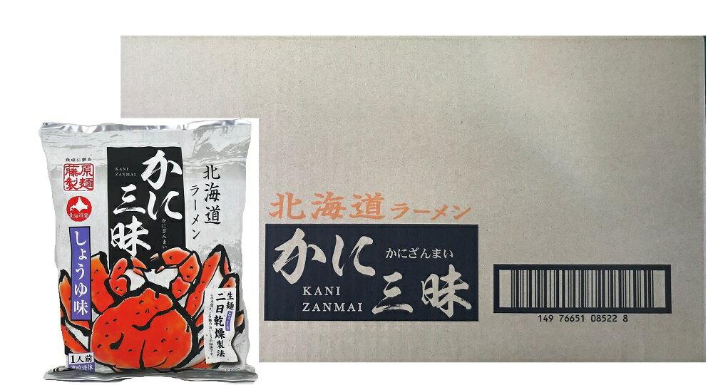 送料無料 藤原製麺 かに風味 ラーメン 醤油 ラーメン 乾麺 かに三昧 (かにざんまい) 醤油 1箱(10食入) 価格 2980円