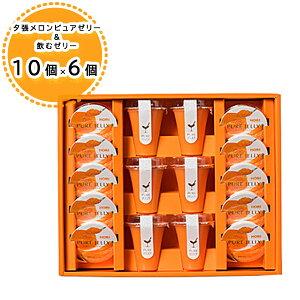 送料無料 北海道 ゼリー HORI 夕張メロンピュアゼリー 80g 10個 & 飲むピュアゼリーセット145g 6個セット メロン ゼリー ホリ 北海道 送料込み