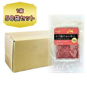 送料無料 珍味 おつまみ エゾ鹿ジャーキー 1箱 50袋 国産 つまみ ジビエ ジビエ肉 エゾ鹿 珍味 お取り寄せ 通販