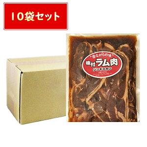 送料無料 焼肉 ジンギスカン 味付 ラム肉 ジンギスカン 味付き 500g × 10袋セット ラム肉 焼き肉 羊 お取り寄せ ギフト